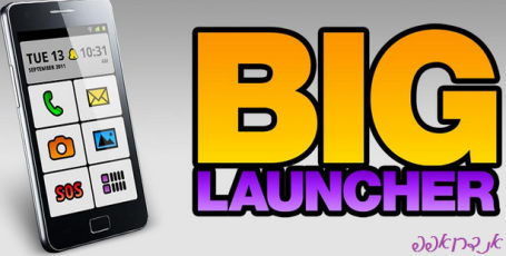 big-launcher2