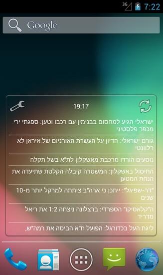 Ynet Updates Widget