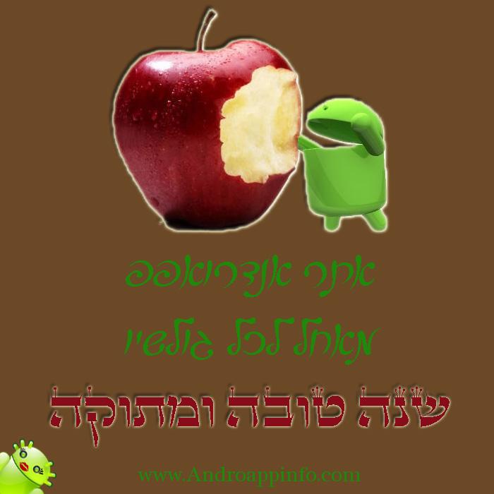 shana_tova_androappinfo