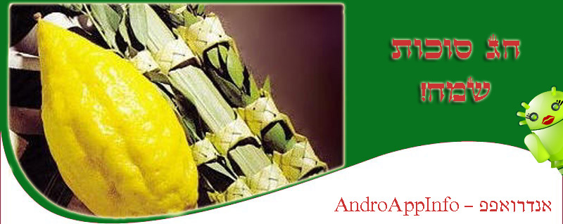 sukkot_androappinfo