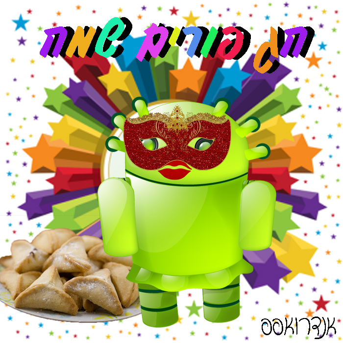 purim-androappinfo