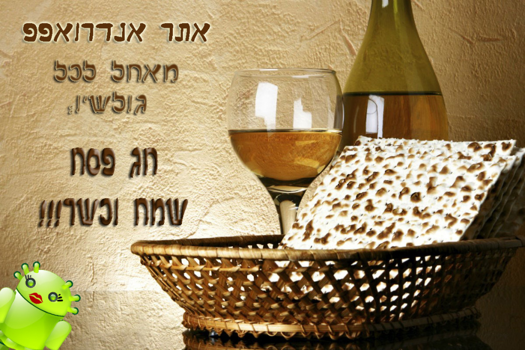 passover2015-androappinfo