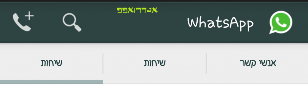 whatsappcall-androappinfo